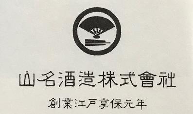 山名酒造ロゴ
