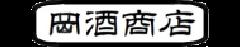 岡酒商店(通販・店売)