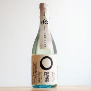 奥丹波自然酒◯陽酒純米吟醸
