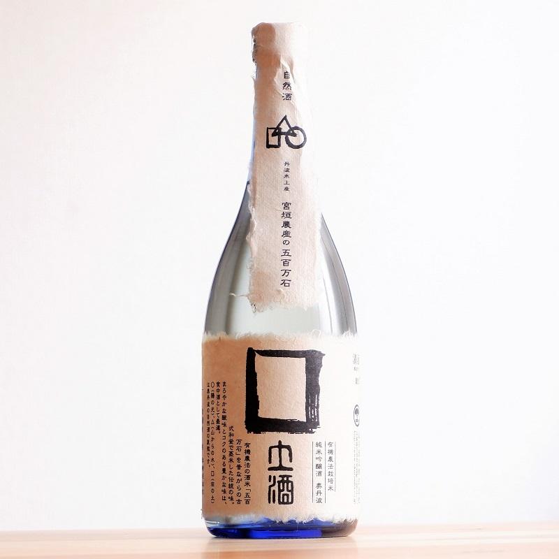 奥丹波自然酒□土酒純米吟醸