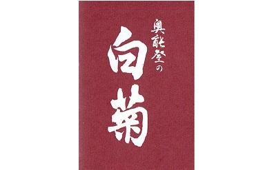 白藤酒造ロゴ