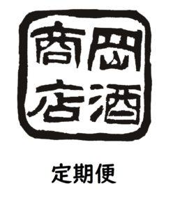 定期便ロゴ