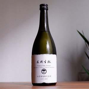 木桶生酛生原酒