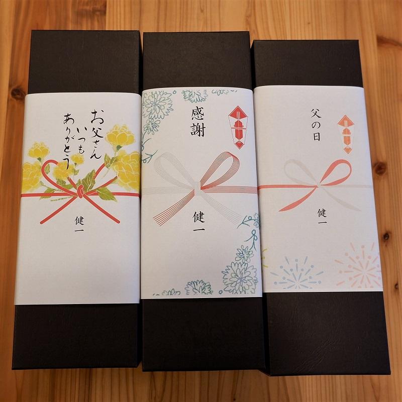 熨斗紙サンプル