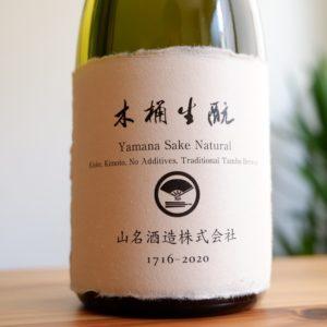 YamanaSakeNatural-Front