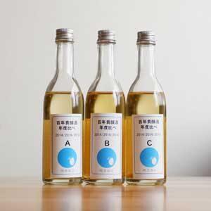 百年貴醸酒セット300