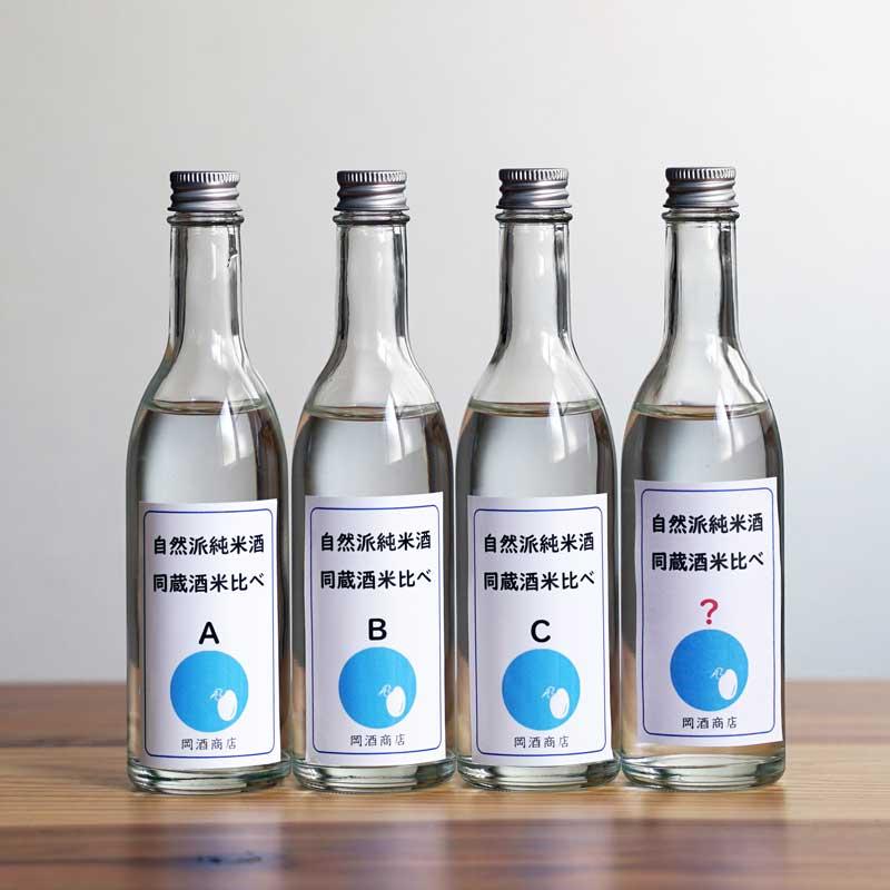 きき酒セット-800